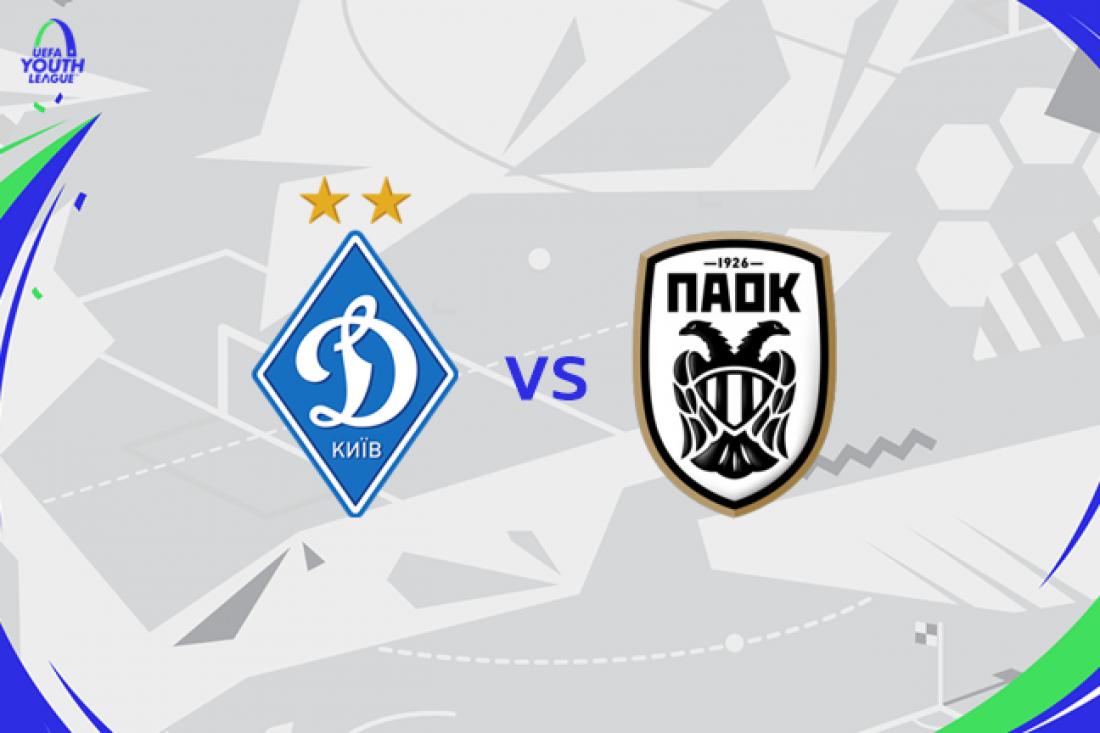 Динамо U-19 - ПАОК U-19: видео онлайн трансляция