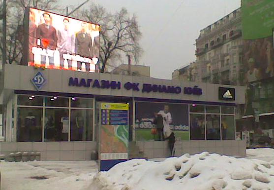 Милевского
