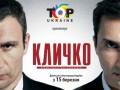 В Киеве презентовали фильм Кличко