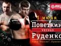 Поветкин - Руденко: промо видео боя