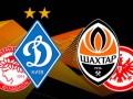 Динамо и Шахтер сыграют ответные матчи 1/16 финала Лиги Европы