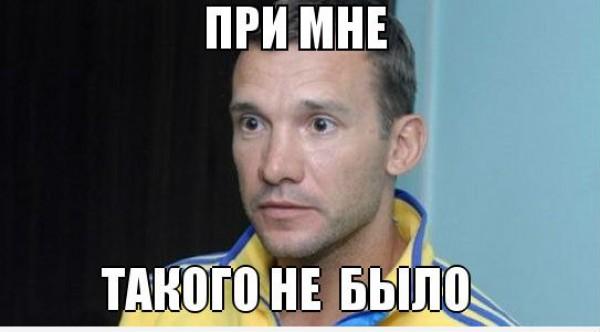 Андрей Шевченко утверждает
