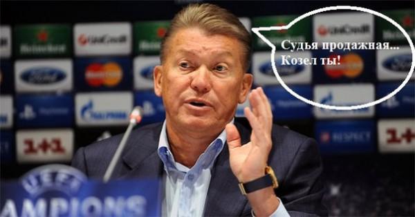 Олег Блохин остался недоволен судейством