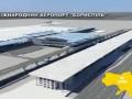 Все будет. 3D модель аэропорта Борисполь