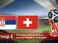 Сербия – Швейцария: когда матч и где смотреть