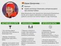 Великолепная Дарья Домрачева: Героиня одиннадцатого дня Олимпиады в Сочи (ИНФОГРАФИКА)