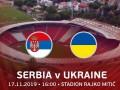 Сербия - Украина: онлайн трансляция матча отбора на Евро-2020