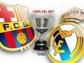 Барселона – Реал - 1:2 видео голов матча финала Кубка Испании