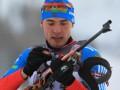 Биатлон. Блестящая гонка для россиян и разочарование украинцев