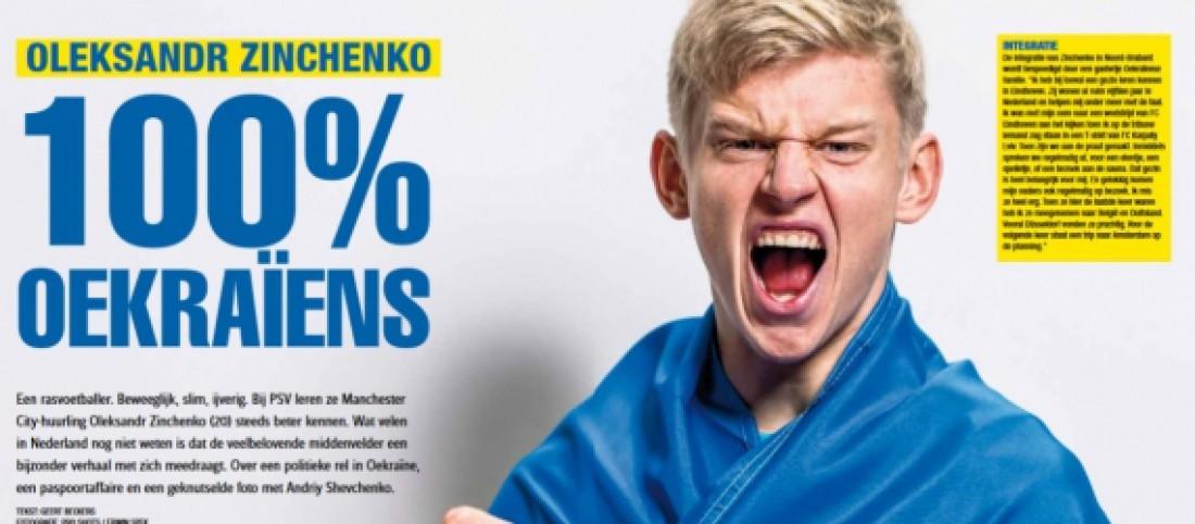 Фото Александра Зинченко в журнале ELF Voetbal