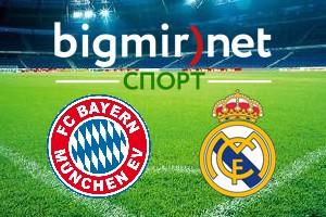 Бавария - Реал: Где смотреть и когда состоится матч