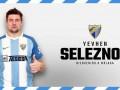 Селезнев официально стал игроком Малаги