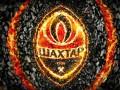 Шахтер призвал все стороны конфликта выполнять условия перемирия на Донбассе