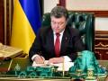 Президент Украины поручил МИДу помочь украинским фанатам, задержанным в Беларуси