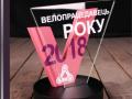 Кубок Велопрацедавця-2018 получил работодатель с лучшими велоусловиями