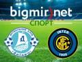Днепр – Интер онлайн трансляция матча группового этапа Лиги Европы