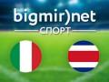 Италия – Коста-Рика - 0:1 Видео голов матча