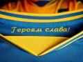 Павелко: Лозунг на форме — футбольный, поэтому и был одобрен