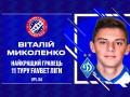Миколенко - лучший игрок 11-го тура УПЛ