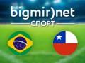 Бразилия – Чили – 1:1 (3:2 пенальти) текстовая трансляция матча 1/8 финала